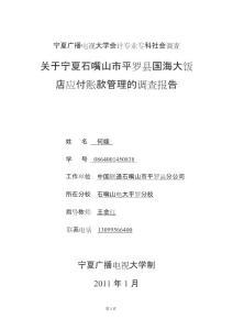 关于圆梦园社会实践调查报告[黄丽珍](1)