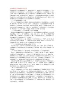 北京市物流业发展状况及今后思路
