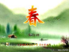 朱自清散文《春》课件