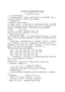 詩詞:中國古代詩歌鑒賞大全