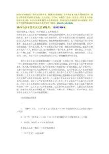 2009-2010福建政法干警考试试题