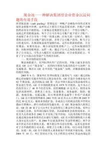 现金池——种解决集团型企业资金沉淀问题的有效手段 .doc