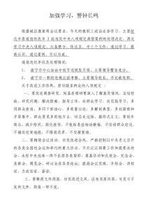 反对四风_学习文件、案例警惕.doc