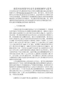 琰贵州农村留守妇女生存现状调查与思考.doc