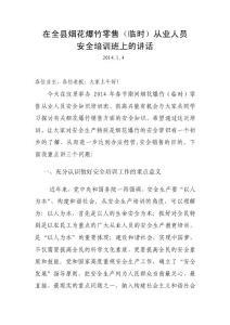 2013烟花爆竹培训讲稿