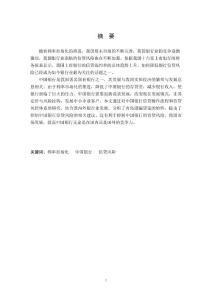 中国银行信贷风险管理:青岛港骗贷案案例分析