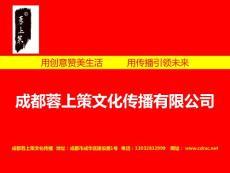 服务商-营销-综合资源-成都蓉上策文化传播有限公司介绍