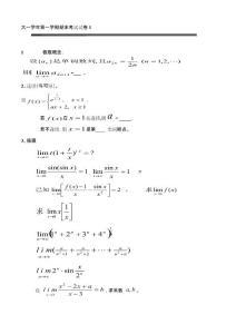 大一高数考试题库资料__另附_高数学习方法 高数公式库(大一必看)[2]
