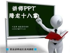 讲师PPT应该这样做微软OFFICE认证讲师刘凌峰教你如何...