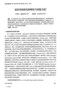 双语表征研究的理论与实验方法