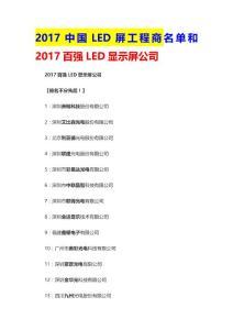 2017中国LED屏工程商名单和2017百强LED显示屏公司