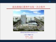 建筑工程行业QC 成果发布