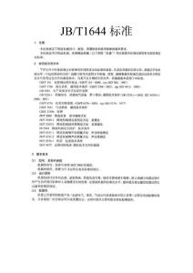 JBT1644标准