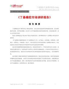 丁基橡胶市场调研报告(目录200805)
