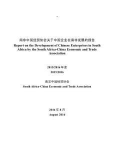 中国企业在南非发展报告-中英文对照.doc