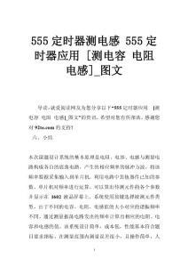 555定时器测电感 555定时器应用 [测电容 电阻 电感]_图文
