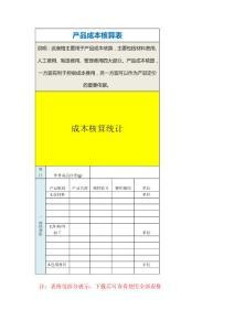 价格监测与分析