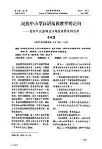 民族中小学汉语阅读教学的..