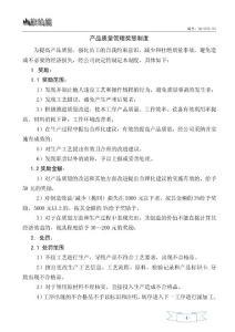 20136产品质量管理奖惩制度修改