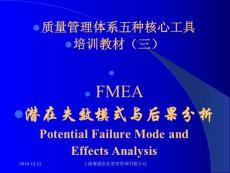 质量管理体系五种核心工具FMEA.ppt