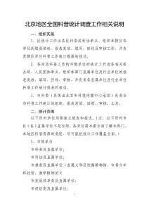 2.2015年度北京地区全国科普统计调查工作相关说明.doc