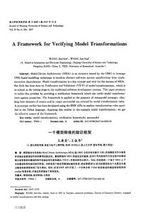 一个模型转换的验证框架