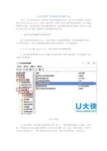 Win10强制用户定期更新密码..
