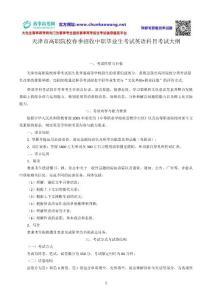 天津市高职院校春季招收中..