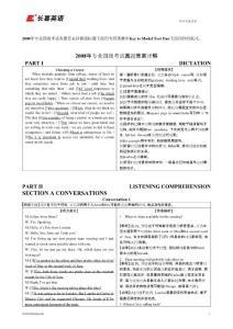 专四真题详解(2008年&..