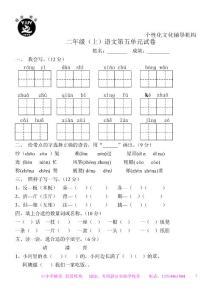 人教版小学二年级语文上册第五单元试卷-直接打印