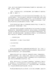 北京干部教育网在线学习—..