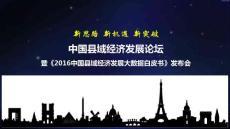 2017中国县域经济发展论坛招商方案
