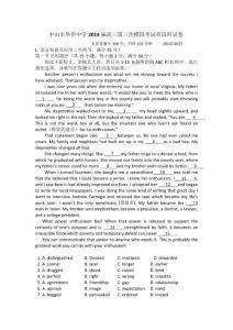 广东省中山市华侨中学2014..