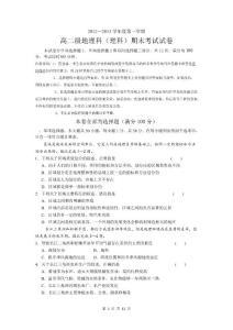 广东省执信中学2012-2013学..