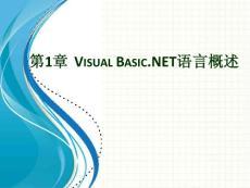 第1-2章 Visual Basic_IT認證_資格考試認證_教育專區