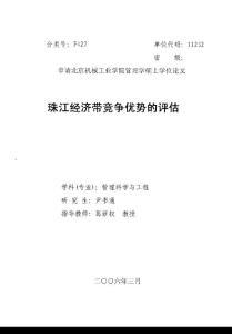 珠江经济带竞争优势的评估