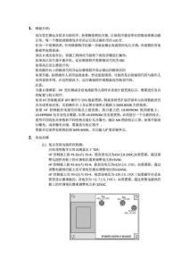 赛德科(SEDECAL)高压发生器维修手册