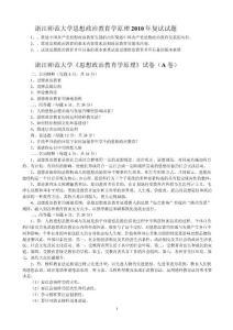 浙江師范大學思想政治教育學原理2010復試試題A卷