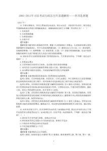 行政法02-123真题解析-单选