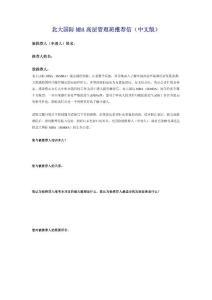 北大国际MBA 高层管理班推荐信(中文版)