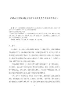 龙滩水电开发有限公司南宁..