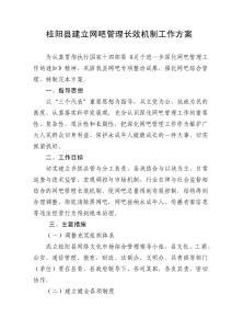 桂阳县建立网吧管理长效机制工作方案