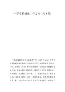 中职学校招生工作方案 (共4篇)