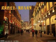 武汉城市介绍2_图文.ppt