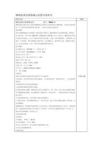 微机胶质层指数测定仪使用说明书