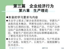 微观经济学(第四版) 李明志 黎诣远 第三篇-第六章 生产