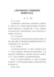 上海市园林绿化工程建设程序管理办法