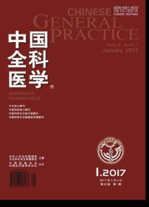 [整刊]《中国全科医学》2017年1月5日