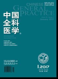 [整刊]《中国全科医学》2017年1月20日