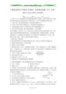 高中化学《有机化学基础》全套测试试题(共十五套)人教版选修5